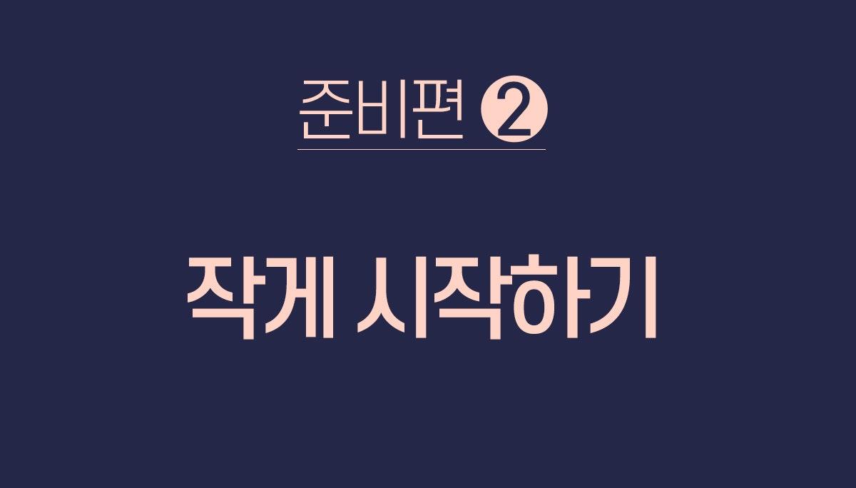 작게 시작하기: 박요철 편