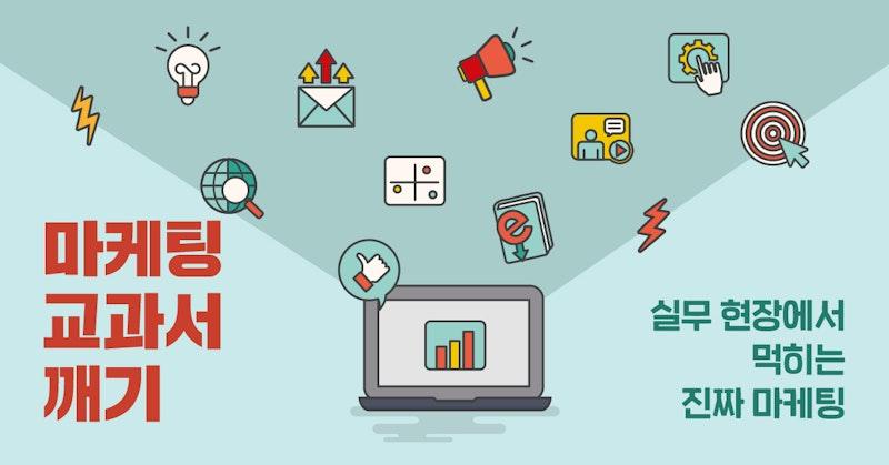 마케팅 교과서 깨기: 실무 현장에서 먹히는 '진짜' 마케팅