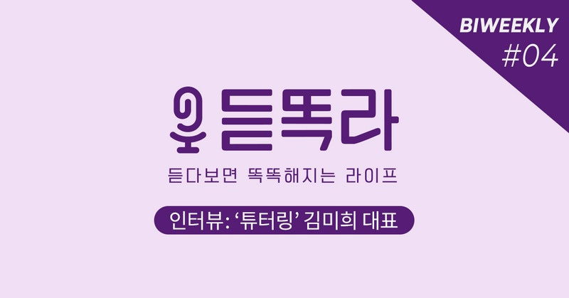 '튜터링' 김미희 대표 인터뷰 : 영어 교육, 온디맨드의 시대를 열다