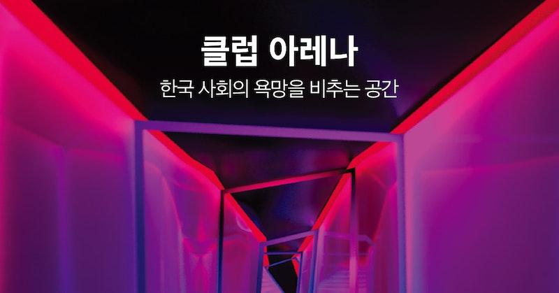 클럽 아레나 : 한국 사회의 욕망을 비추는 공간