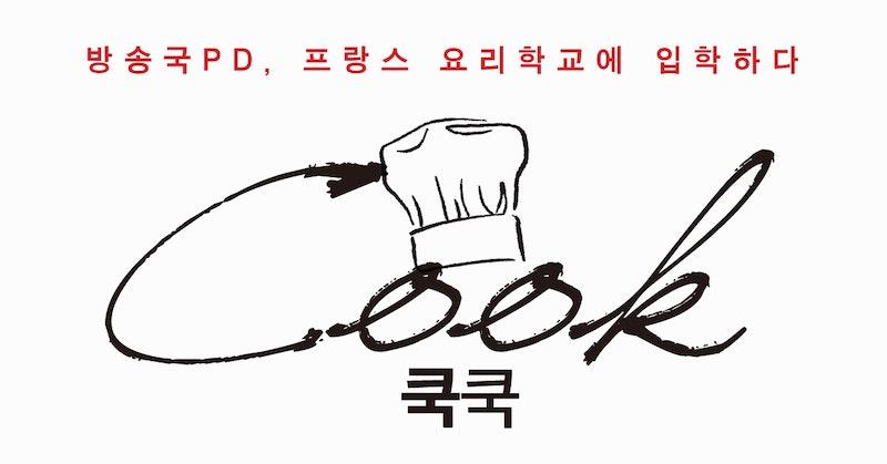 쿡쿡: 방송국PD, 프랑스 요리학교에 입학하다