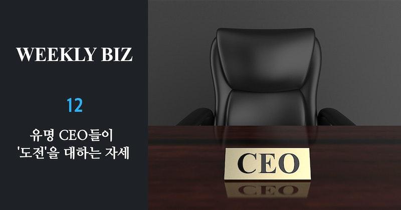 유명 CEO들이 '도전'을 대하는 자세: 삼성전자, 소프트뱅크, 세쿼이아캐피털