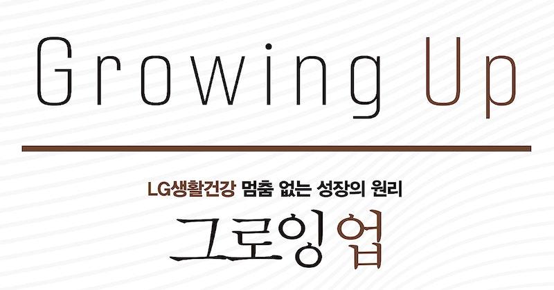 그로잉 업: LG생활건강 멈춤 없는 성장의 원리