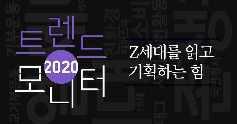 Z세대를 읽고 기획하는 힘 : 2020 트렌드 모니터