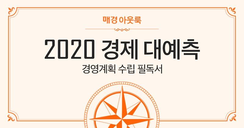 2020 경제 대예측 : 경영계획 수립 필독서