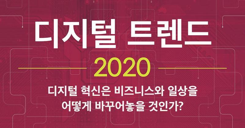 디지털이 바꿀 당신의 일상과 비즈니스: 디지털 트렌드 2020