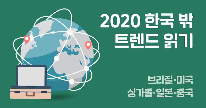 2020 한국 밖 트렌드 읽기: 전문가가 말하는 5개국 비즈니스 트렌드