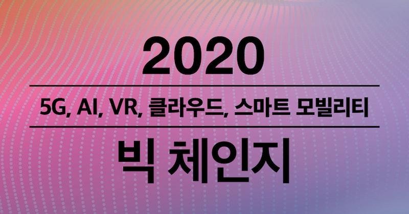 2020 빅 체인지 : 5G와 AI가 지배할 새로운 10년