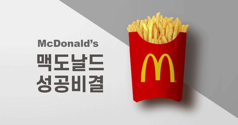 사업을 한다는 것: 맥도날드는 어떻게 세계 제일의 프랜차이즈가 되었을까