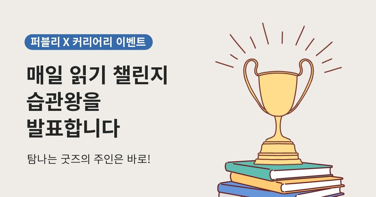 [이벤트] 퍼블리 매일 읽기 챌린지 2기, 습관왕을 발표합니다!